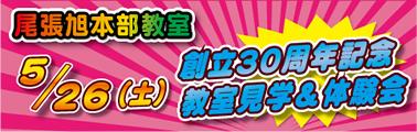 尾張旭本部30周年記念イベント