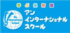 アンインターナショナルスクール