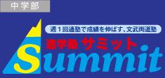 進学塾summit