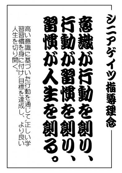 2010ゲイツ入塾案内 格言