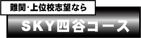 SKY四谷コース