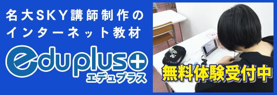 eduplus+塾