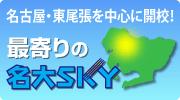 最寄の名大SKY 名古屋・東尾張を中心に開講!