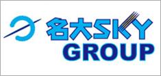 学習塾を中心に様々な教育ビジネスを展開し、社会の貢献する株式会社名大SKY。【名大SKYグループ】