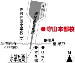 守山本部校-地図