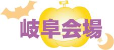 ハロウィン写真集(岐阜)