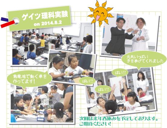 理科実験教室2014.8.2