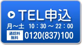 TEL申込
