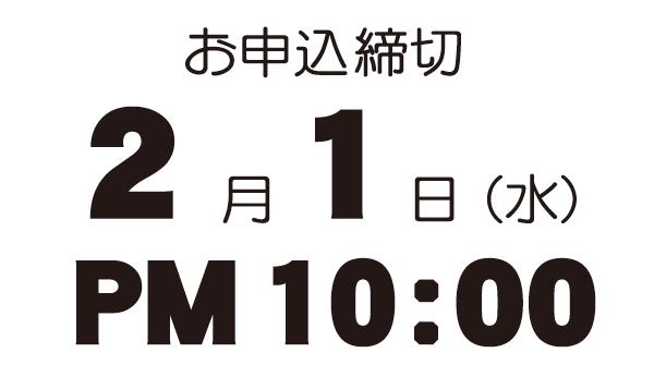 お申込締切 2月1日(水)PM10:00