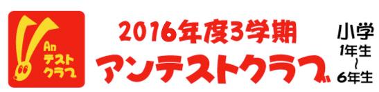 2016年度3学期アンテストクラブ 小学1年生~6年生
