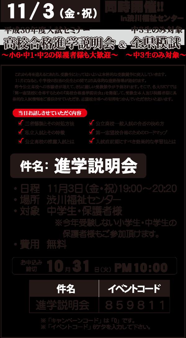 平成29年度入試説明会スケジュール