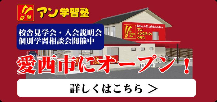 アン学習塾 愛西本部校プレオープン