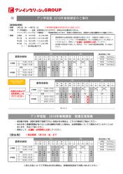 2018春期講習のご案内(愛西用) ページ1