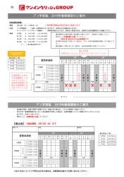 2019春期講習のご案内(愛西用) ページ1