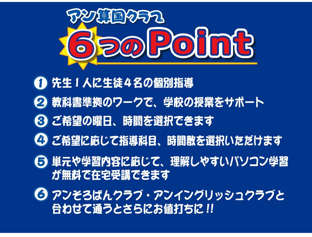 6つのポイント