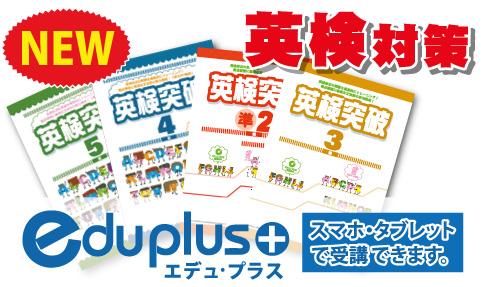 eduplus
