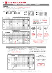 2019冬期講習のご案内(あま用) ページ1