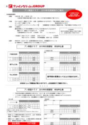2019冬期講習のご案内(算国クラブ) ページ1