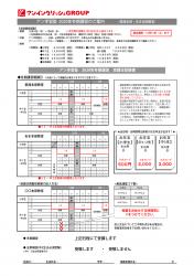 2020冬期講習のご案内(アン学習塾 愛西・あま) ページ1