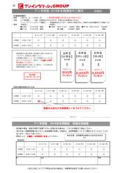 2019冬期講習のご案内(岩田用) ページ1