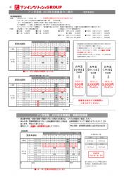 2019冬期講習のご案内(愛西用)2 ページ1
