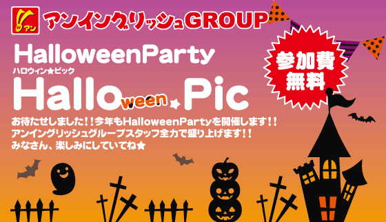 HalloweenParty2019