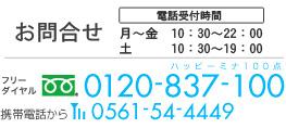 お問い合せ 電話受付時間/月〜土 AM10:00〜PM8:00 フリーダイヤル0120-837-100(ハッピーミナ100点)