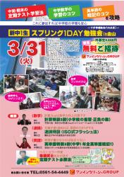 2020スプリング1day勉強会 ページ1
