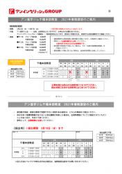 春期講習 進学ジム 千種本部 ページ1