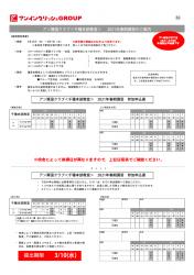 春期講習 アン算国クラブ 千種本部教室 ページ1