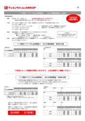 20210219アン算国クラブ 守山本部教室 ページ1