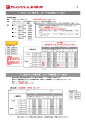 春期講習 進学ジム 小幡 ページ1
