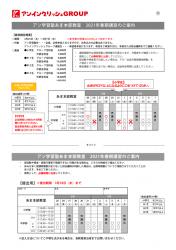春期講習 アン学習塾 あま本部教室 ページ1