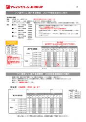 春期講習 進学ジム 瀬戸本部 ページ1
