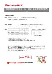2021夏期講習のご案内_岐阜岩田教室須田塾中 ページ1