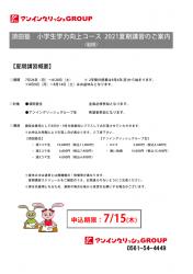 2021夏期講習のご案内_岐阜岩田教室須田塾小 ページ1
