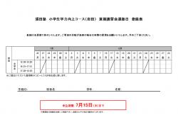 2021夏期講習のご案内_岐阜岩田教室須田塾小 ページ2