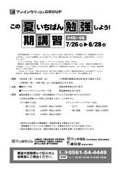 2021夏期講習のご案内_小幡教室進学ジム小 ページ1