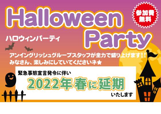 ハロウィンパーティー2021